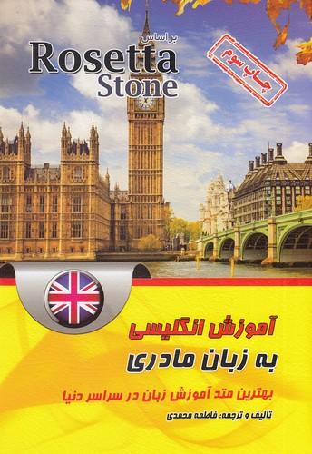 rosetta-stone-آموزش-انگليسي-به-زبان-مادري-(زبان-مهر)-وزيري-شوميز-با-cd