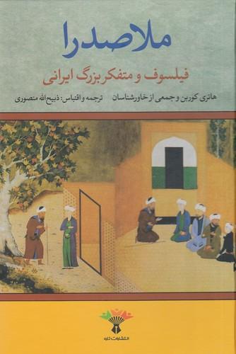 ملاصدرا---فيلسوف-و-متفكر-بزرگ-ايراني-(تاو)-وزيري-سلفون