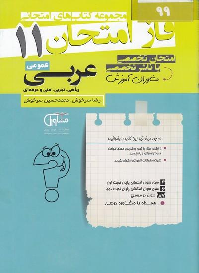 مشاوران-(فازامتحان)---عربي-11-يازدهم-عمومي