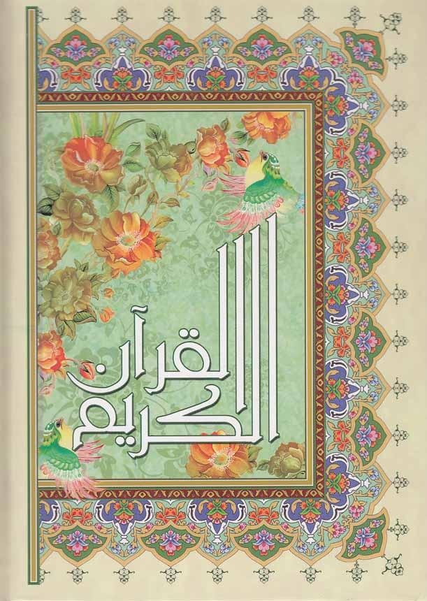 =قرآن-(آيين-دانش)-عثمان-طه-وزيري-بدون-ترجمه
