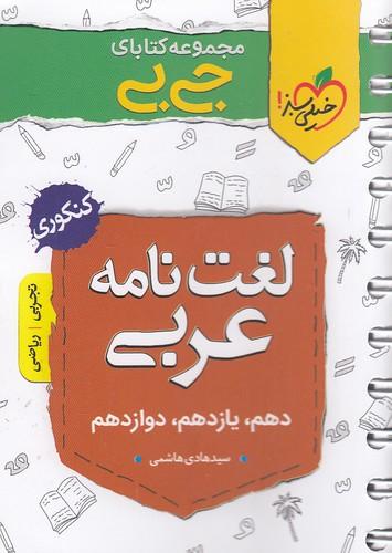 خيلي-سبز-(جي-بي)---لغت-نامه-عربي-رياضي-تجربي