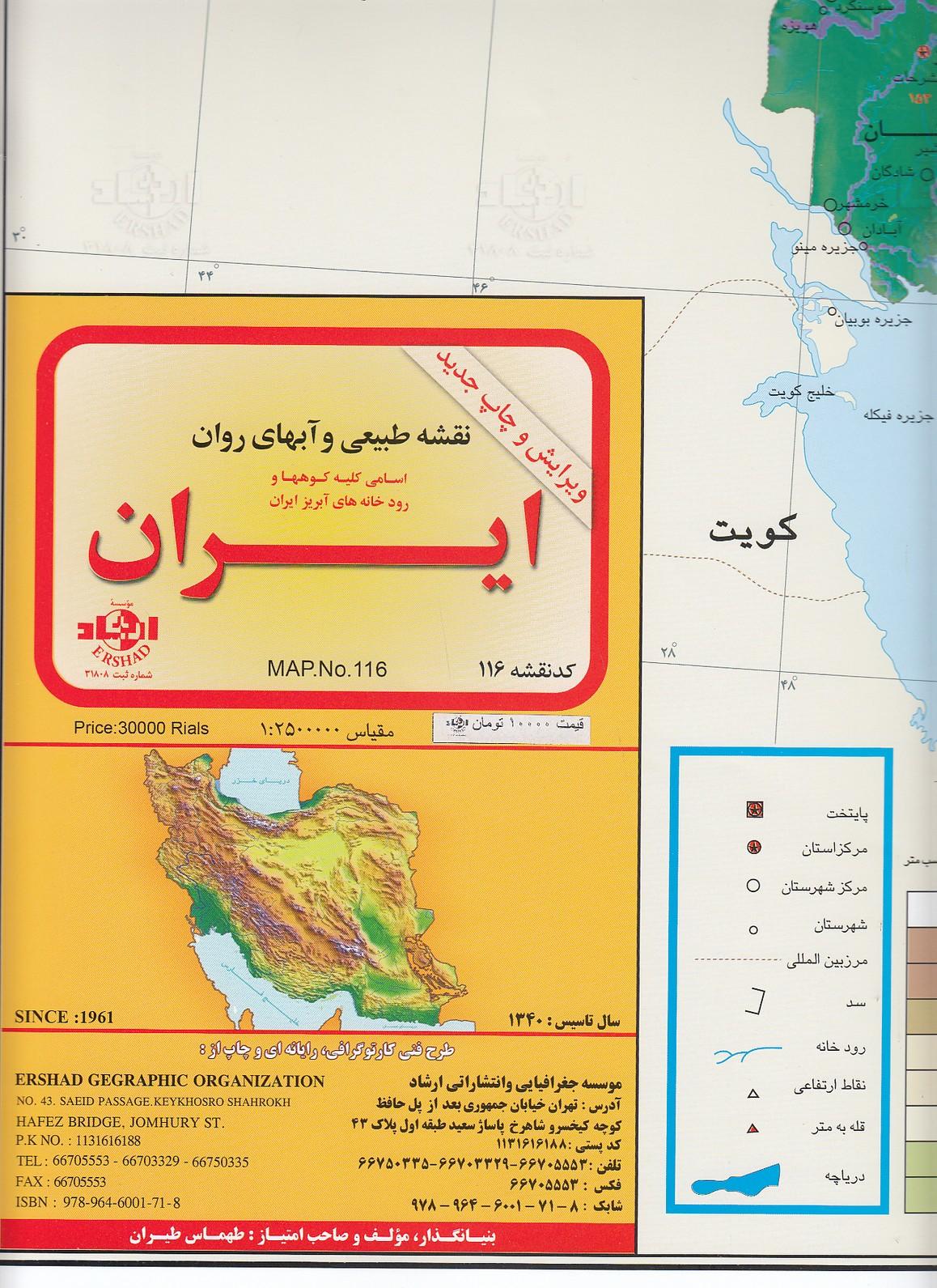 نقشه-طبيعي-ايران-(ارشاد)-گلاسه