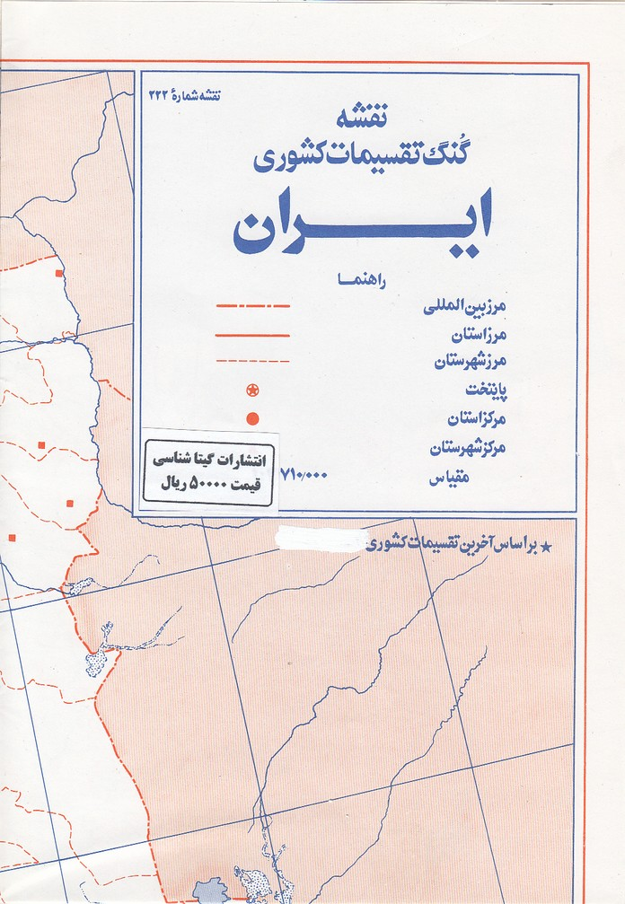 نقشه-گنگ-تقسيمات-كشوري-ايران-(گيتاشناسي)-تحرير