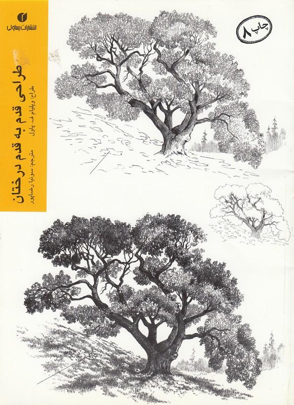 طراحي-قدم-به-قدم-درختان-(يساولي)-رحلي-شوميز