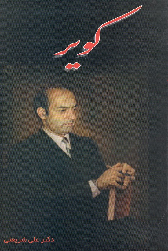 كوير(راونيز)رقعي-شوميز