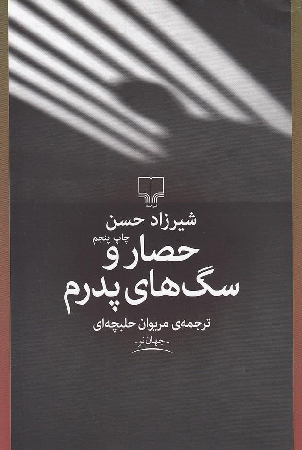 حصاروسگ-هاي-پدرم(چشمه)رقعي-شوميز