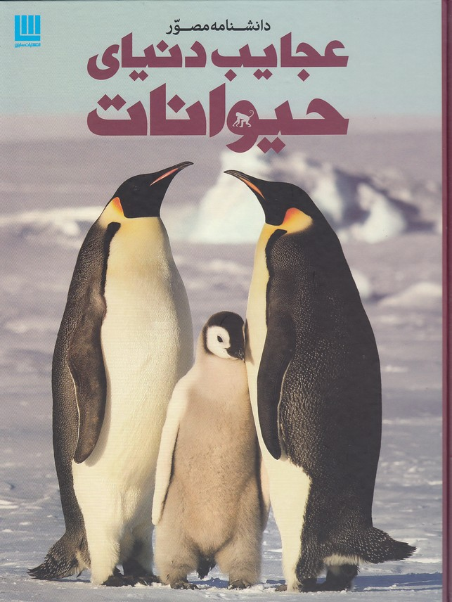 دانشنامه-مصورعجايب-دنياي-حيوانات(سايان)رحلي-سلفون