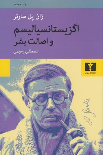 اگزيستانسياليسم-و-اصالت-بشر-(نيلوفر)-رقعي-شوميز