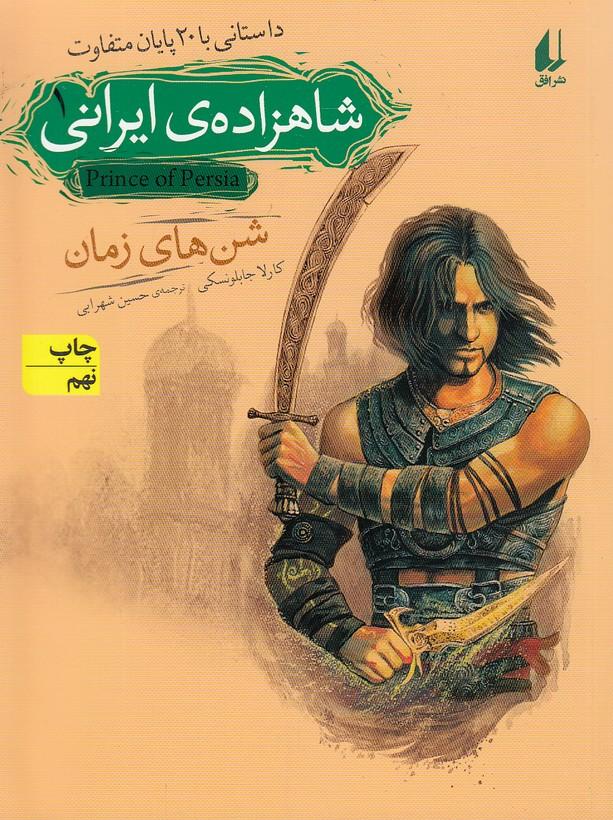 شاهزاده-ي-ايراني1-شن-هاي-زمان(افق)رقعي-شوميز