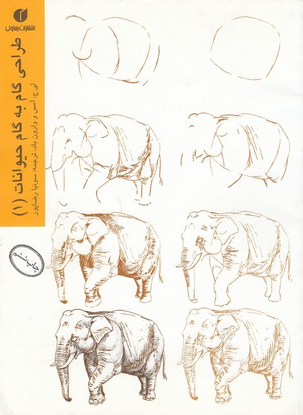 طراحي-گام-به-گام-حيوانات-1-و-2-(يساولي)-رحلي-شوميز