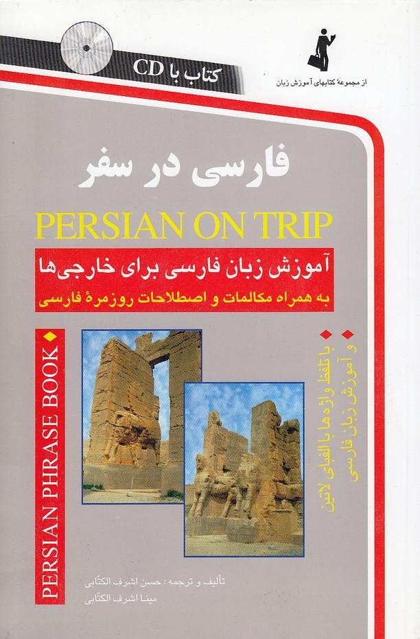 فارسي-درسفر(استاندارد)رقعي-شوميز-باcd