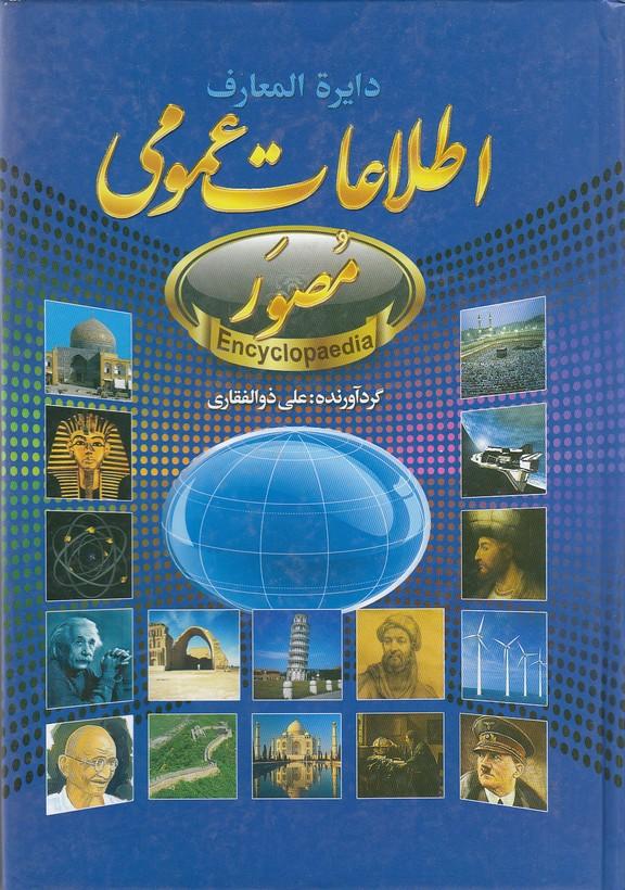 اطلاعات-عمومي-مصور-(حباب)-وزيري-سلفون