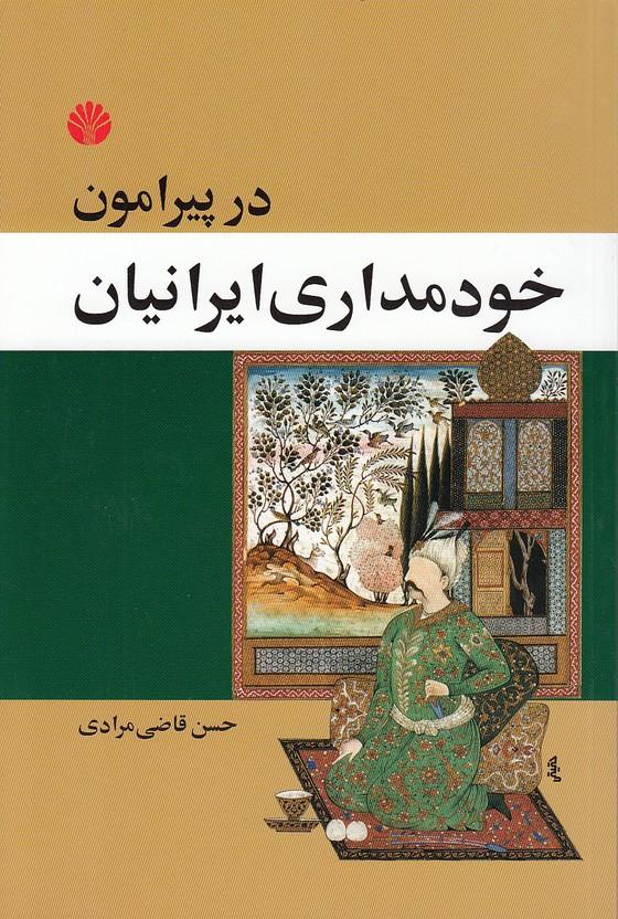 در-پيرامون-خود-مداري-ايرانيان-(اختران)-رقعي-شوميز