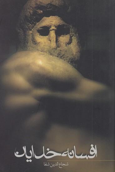 افسانه-خدايان-(دنياي-نو)-رقعي-شوميز