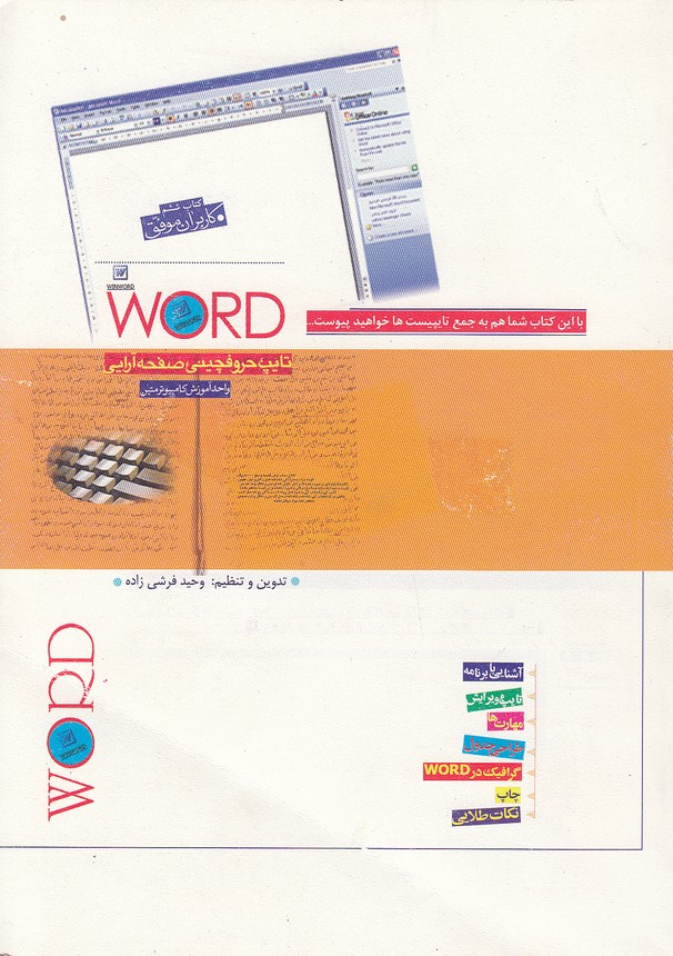 word-2003-تايپ،-حروفچيني،-صفحه-آرايي-(كريمه-اهل-بيت)-وزيري-شوميز