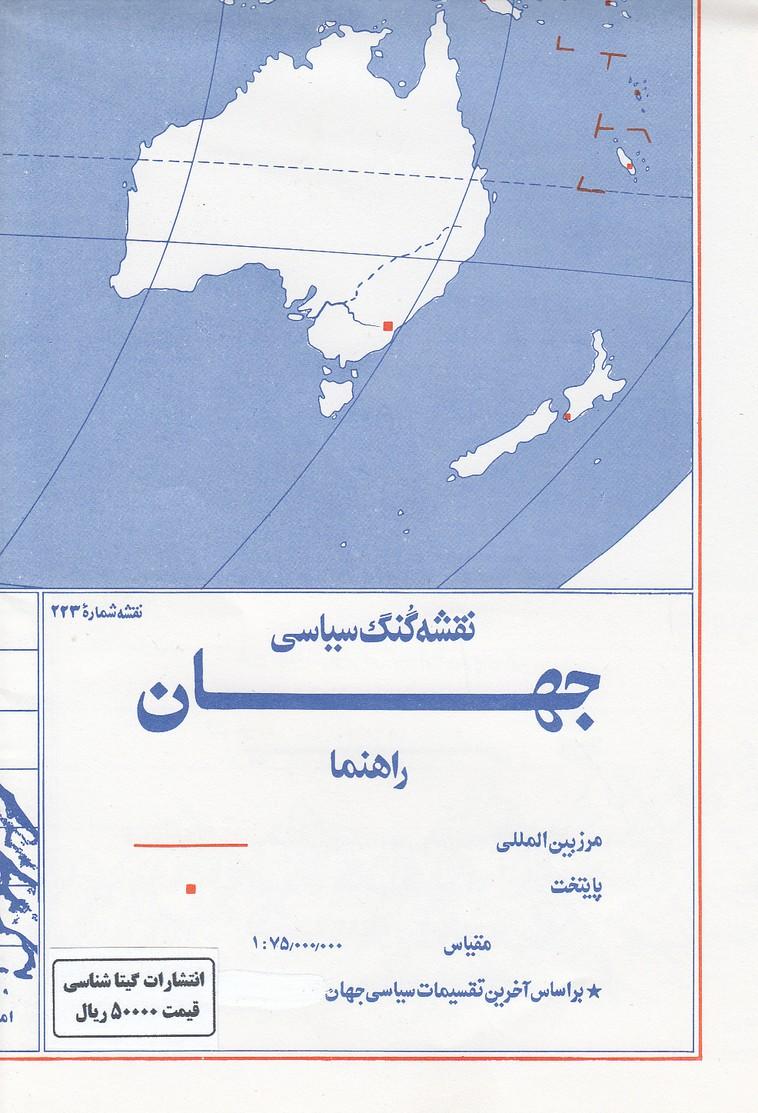 نقشه-گنگ-سياسي-جهان-(گيتاشناسي)-تحرير