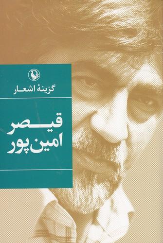 گزينه-اشعار-16--قيصر-امين-پور-(مرواريد)-رقعي-شوميز