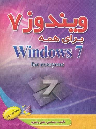 ويندوز-7-براي-همه-(آرادكتاب)-1-8-شوميز