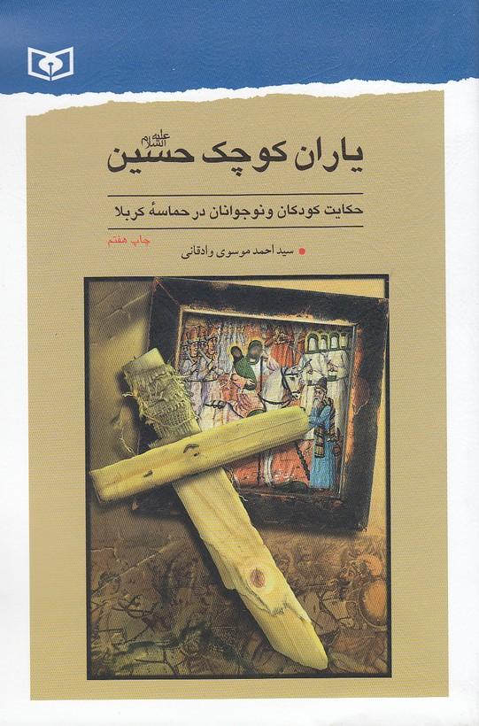 ياران-كوچك-حسين(قدياني)رقعي-شوميز