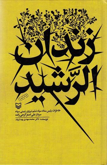 زندان-الرشيد---خاطرات-سردار-علي-اصغر-گرجي-زاده-(سوره-مهر)-رقعي-سلفون