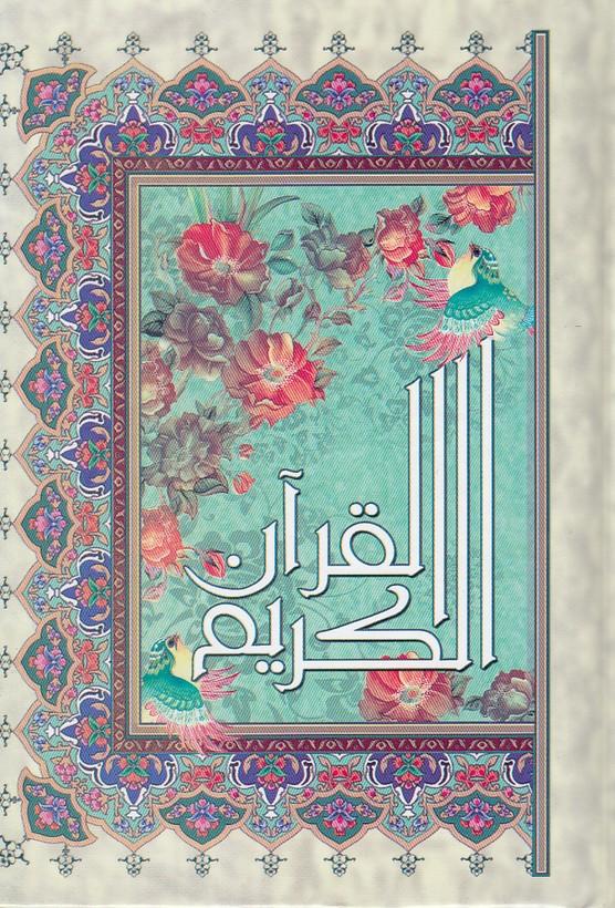 قرآن-(آيين-دانش)-عثمان-طه-1-8-انصاريان