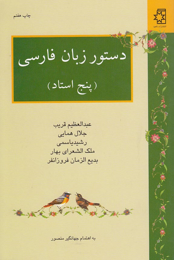 دستور-زبان-فارسي-پنج-استاد-(ناهيد)-رقعي-شوميز