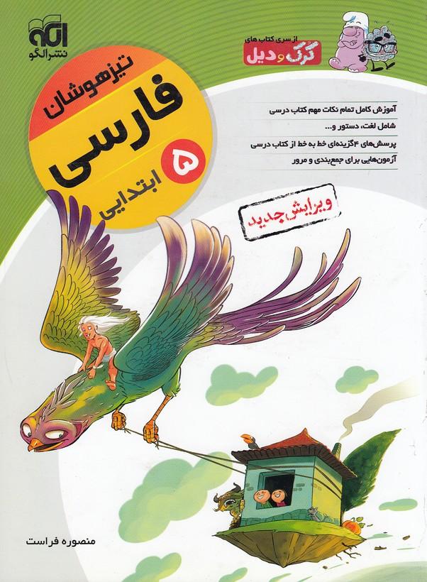الگو---فارسي-پنجم-تيزهوشان-كرك-وديل