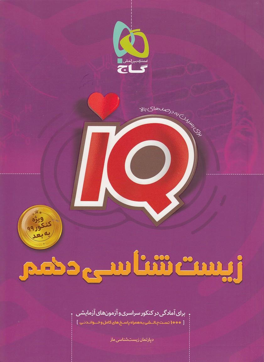 گاج-(iq)---زيست-شناسي-دهم-97-