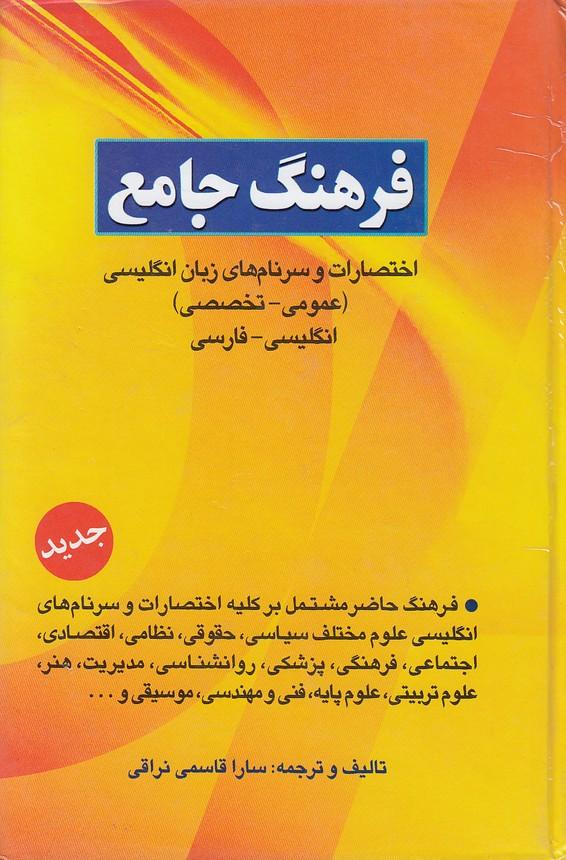 فرهنگ-جامع-اختصارات-وسرنام-ها-انگليسي-فارسي(كيميا)رقعي-سلفون