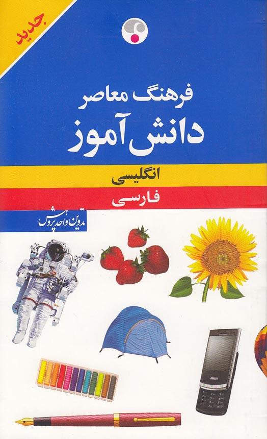 فرهنگ-معاصر-دانش-آموز-انگليسي-فارسي-پالتويي-شوميز
