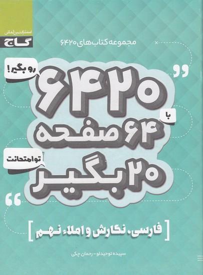 گاج-(6420)---فارسي،-نگارش-و-املا-نهم
