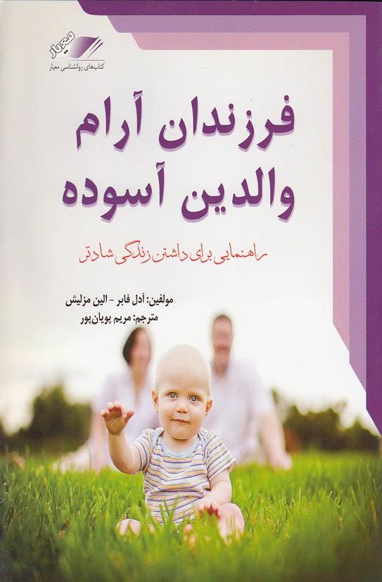 فرزندان-آرام-والدين-آسوده(معيار)رقعي-شوميز