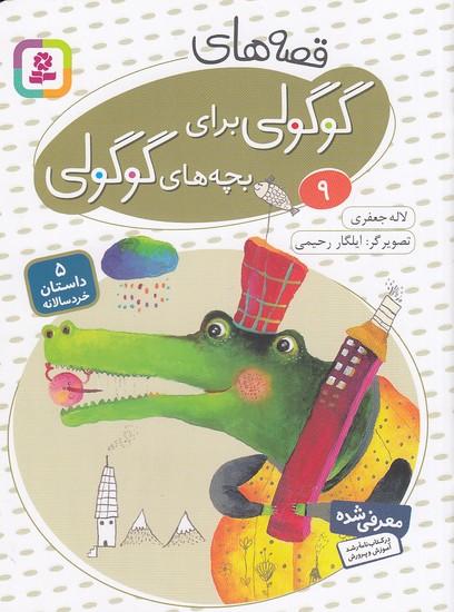 قصه-هاي-گوگولي-براي-بچه-هاي-گوگولي-9-(بنفشه)-رقعي-شوميز