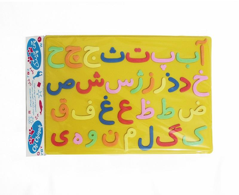 چي-چينك-الفباي-فارسي