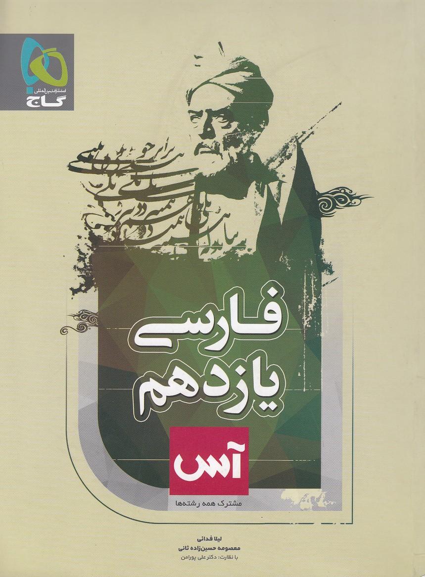 گاج(آس)-فارسي-يازدهم97