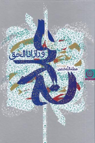 حلاج-و-راز-انا-الحق-(تهران)-وزيري-سلفون