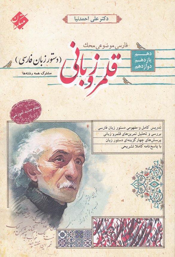 مبتكران---قلمرو-زباني-دستور-زبان-فارسي-98