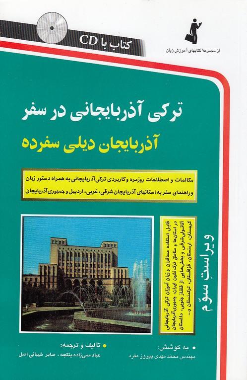 تركي-آذربايجاني-درسفر(استاندارد)رقعي-شوميز-باcd