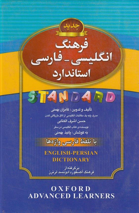 فرهنگ-انگليسي-فارسي(استاندارد)رقعي-سلفون