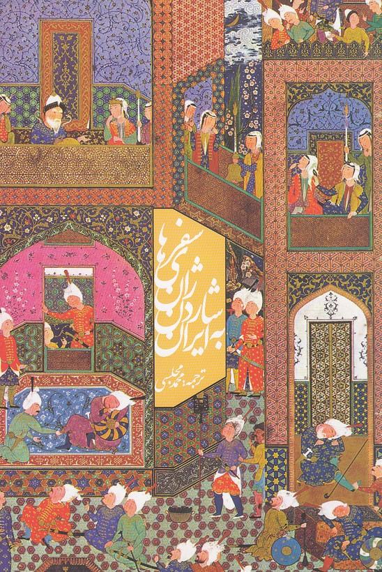 سفرهاي-ژان-شاردن-به-ايران-(دنياي-نو)-رقعي-شوميز