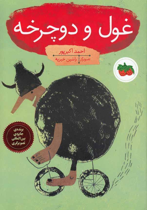 قصه-هاي-تصويري-16--غول-و-دوچرخه-(فندق)-وزيري-شوميز
