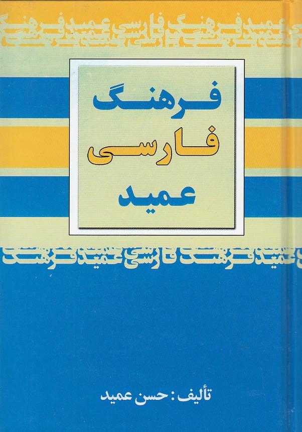 فرهنگ-فارسي-عميد(صداي-معاصر)1-8سلفون