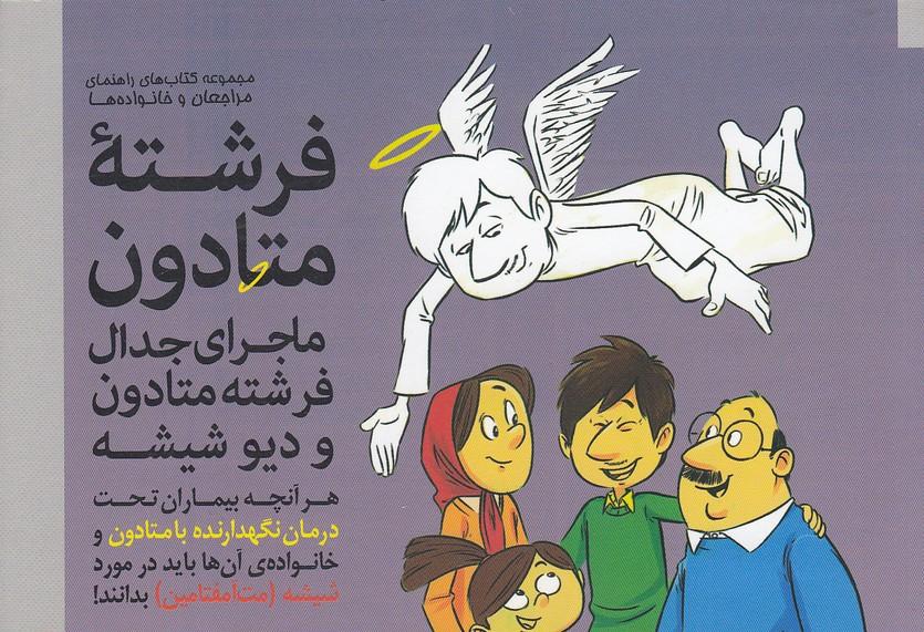 فرشته-متادون(مهرسا)بياضي-شوميز