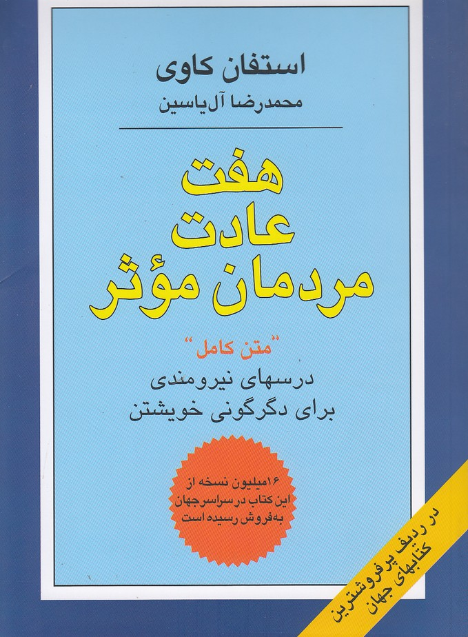 هفت-عادت-مردمان-موثر-(هامون)-وزيري-شوميز