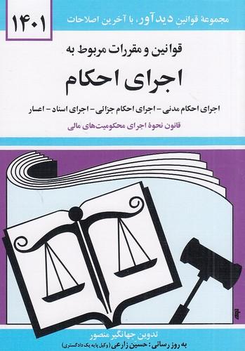 قوانين-ومقررات-مربوط-به-اجراي-احكام(دوران)1-8-شوميز99