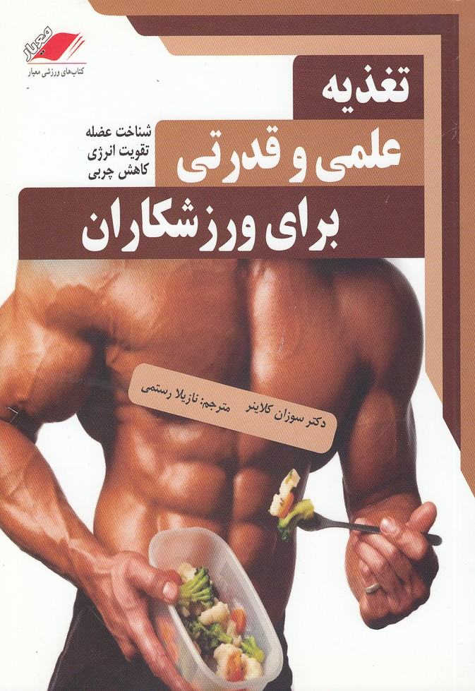 تغذيه-علمي-و-قدرتي-براي-ورزشكاران-(معيار)-وزيري-شوميز