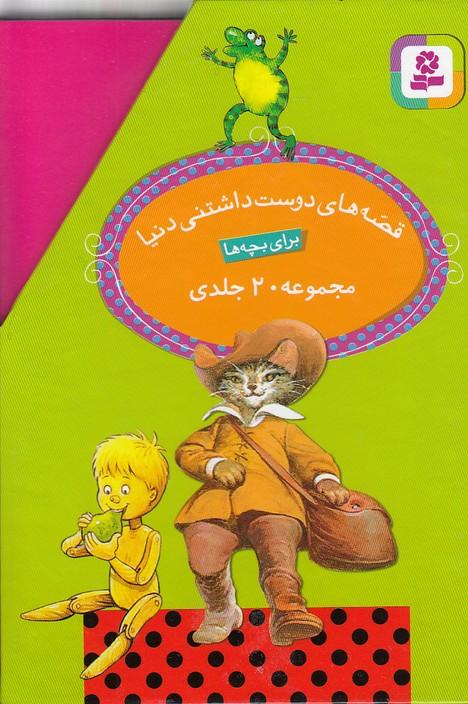 قصه-هاي-دوست-داشتني-دنيا20جلدي(بنفشه)1-8شوميز