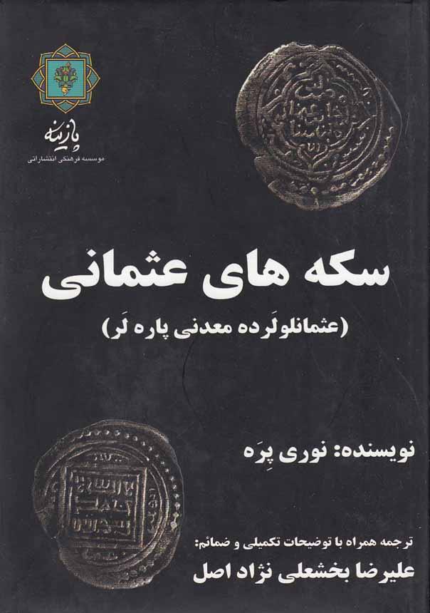سكه-هاي-عثماني-(پازينه)-وزيري-سلفون