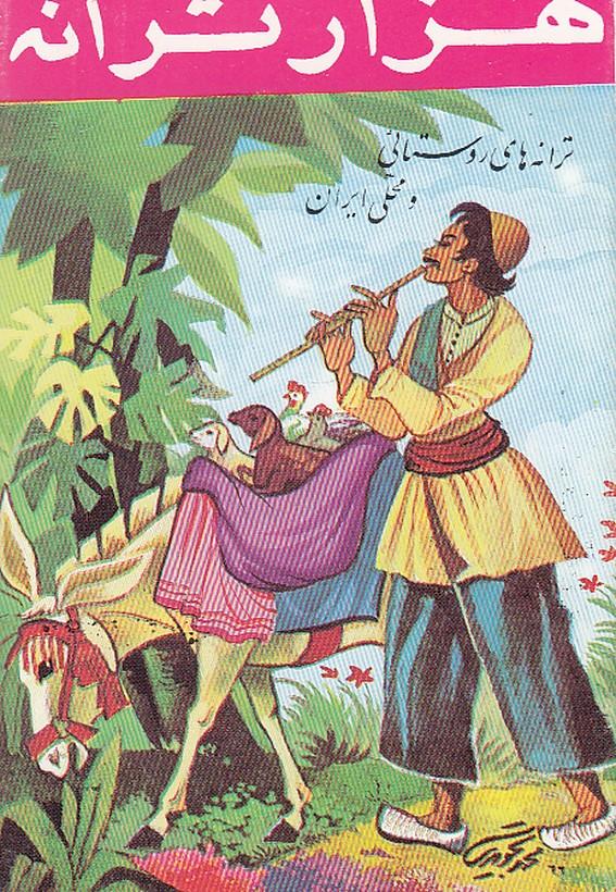 هزارترانه-روستايي-ومحلي-ايران(دنياي-كتاب)1-16-شوميز