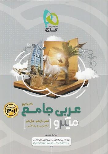 گاج-(ميكرو)---عربي-جامع